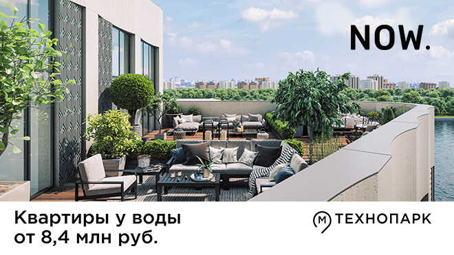 Квартал NOW Квартиры на набережной от 8,4 млн рублей